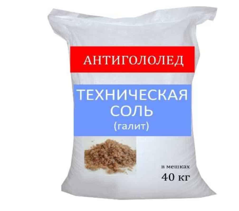 техническая соль галит