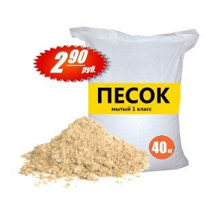 Песок в мешках со склада в Минске