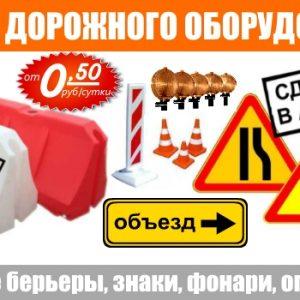 аренда дорожного оборудования